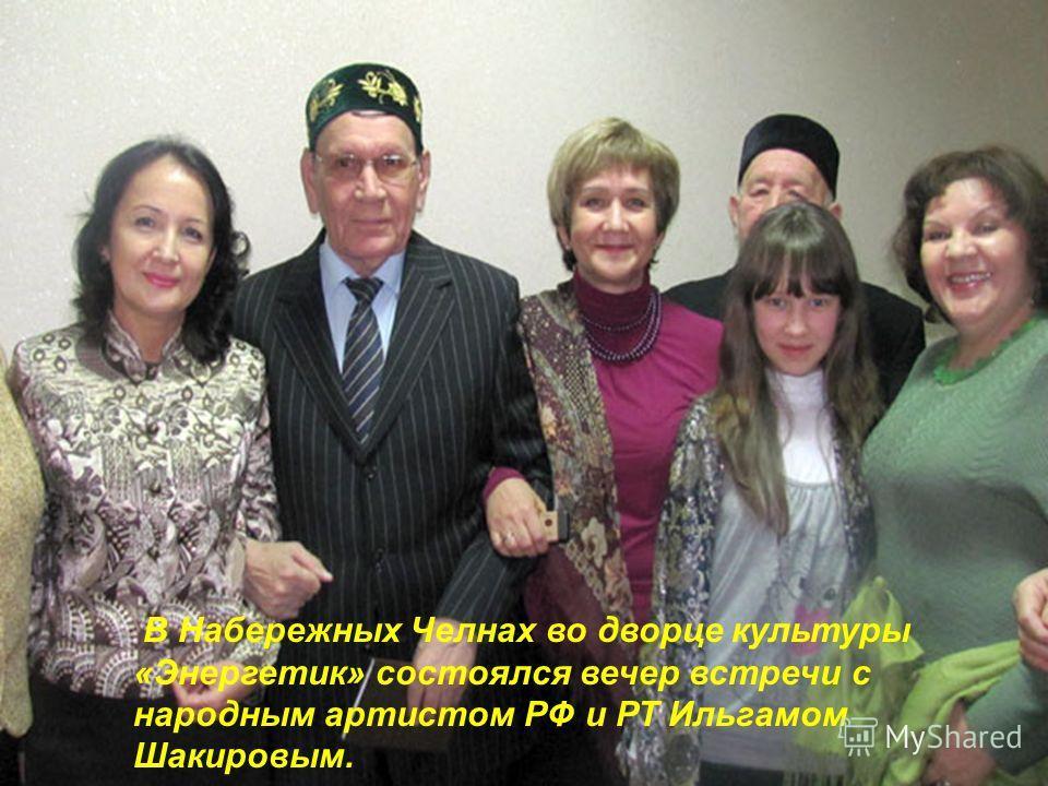 В Набережных Челнах во дворце культуры «Энергетик» состоялся вечер встречи с народным артистом РФ и РТ Ильгамом Шакировым.