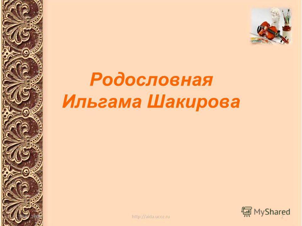 Родословная Ильгама Шакирова