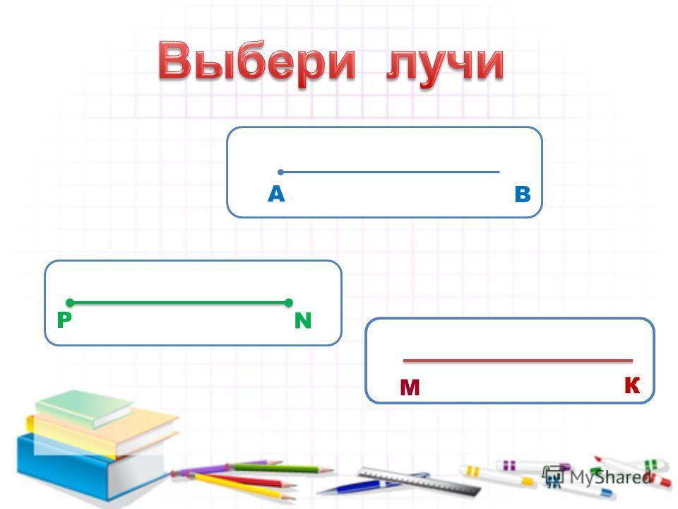 М В А Р N К