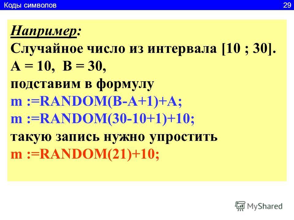 m :=RANDOM (А) случайное число из интервала [0; А) m :=RANDOM(B-A)+A; случайное число из интервала [A ; B) m :=RANDOM(B-A+1)+A; случайное число из интервала [A ; B] Например: Случайное число из интервала [10 ; 30]. А = 10, В = 30, подставим в формулу