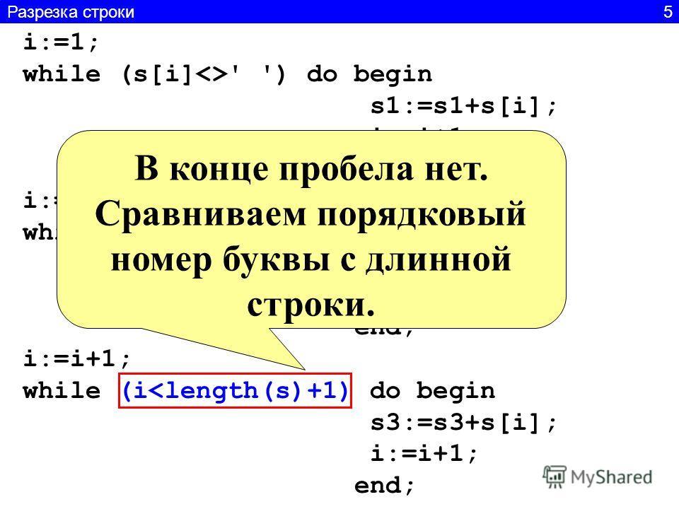 i:=1; while (s[i]' ') do begin s1:=s1+s[i]; i:=i+1; end; i:=i+1; while (s[i]' ') do begin s2:=s2+s[i]; i:=i+1; end; i:=i+1; while (i
