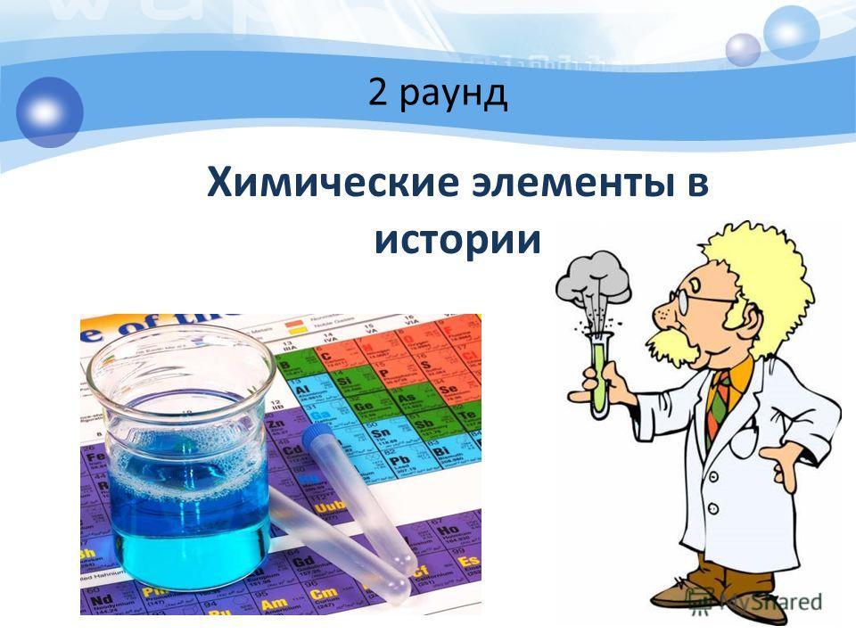 2 раунд Химические элементы в истории