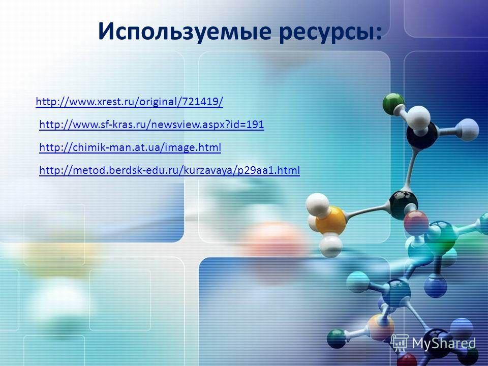 Используемые ресурсы: http://www.xrest.ru/original/721419/ http://www.sf-kras.ru/newsview.aspx?id=191 http://chimik-man.at.ua/image.html http://metod.berdsk-edu.ru/kurzavaya/p29aa1.html