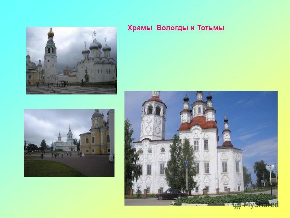 Храмы Вологды и Тотьмы