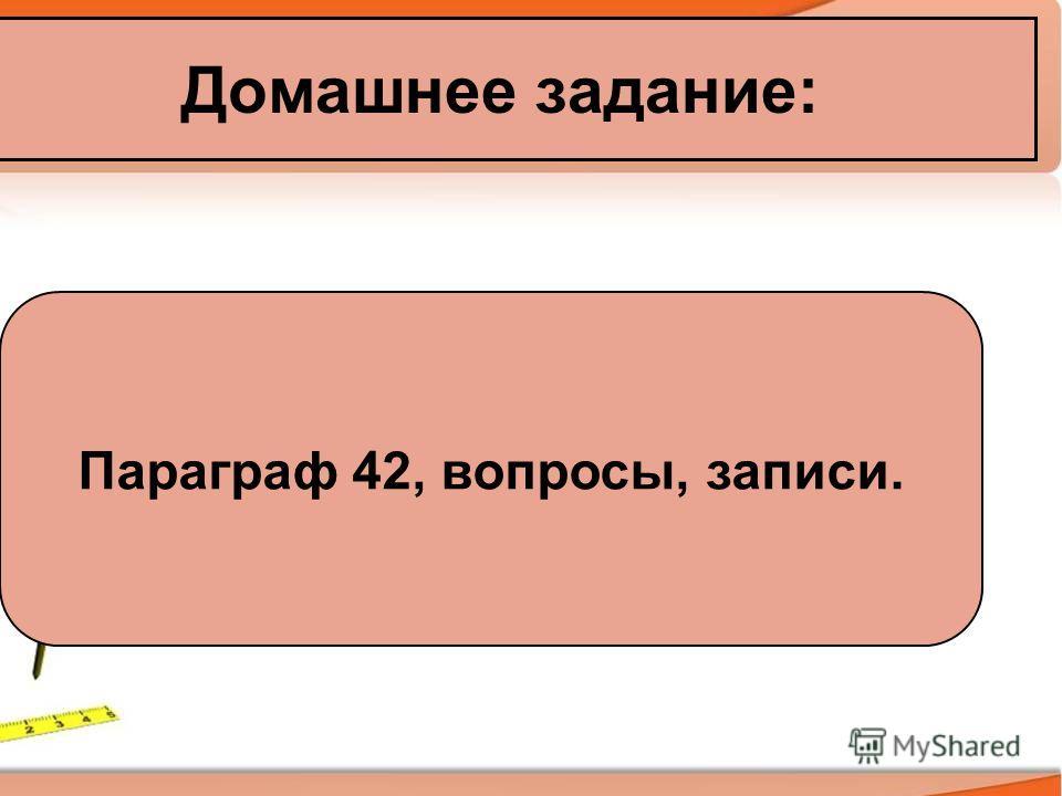 Домашнее задание: Параграф 42, вопросы, записи.