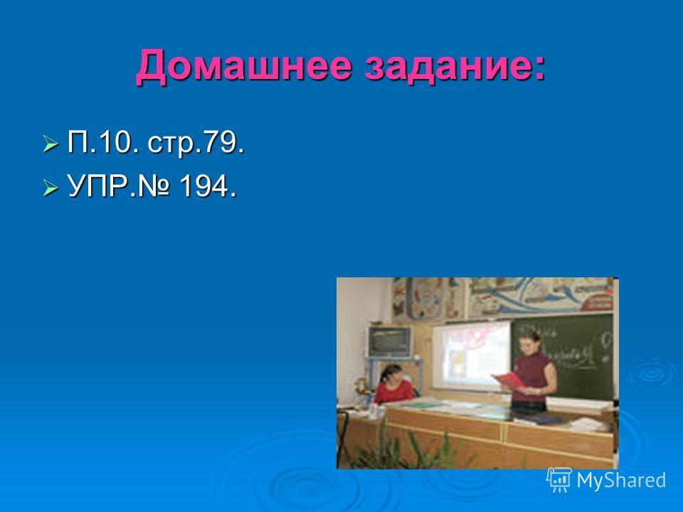 Домашнее задание: П.10. стр.79. П.10. стр.79. УПР. 194. УПР. 194.