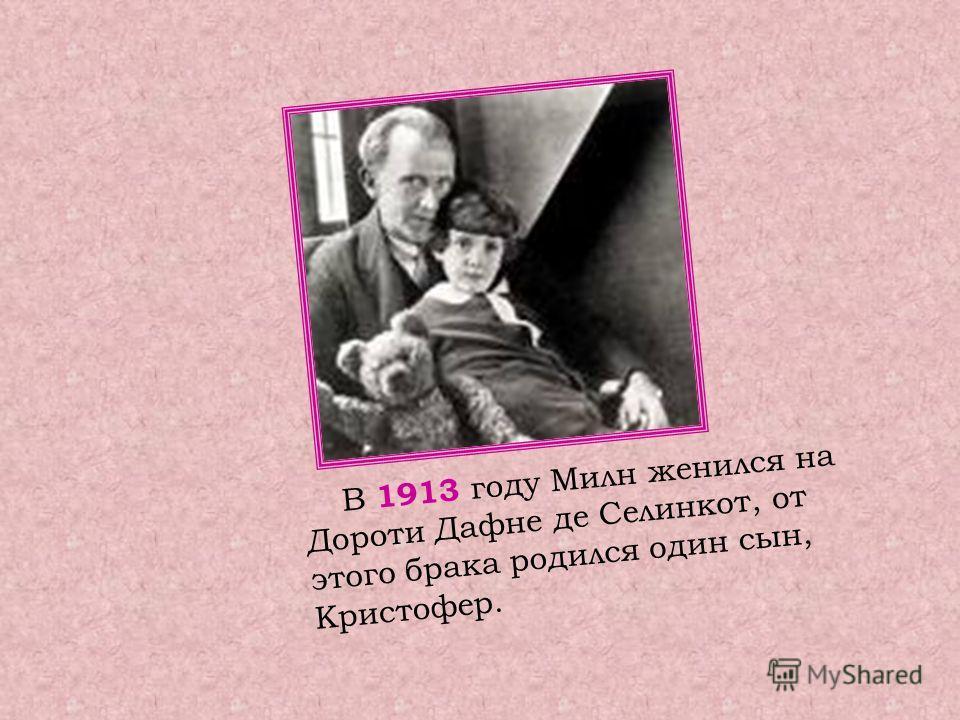 В 1913 году Милн женился на Дороти Дафне де Селинкот, от этого брака родился один сын, Кристофер.