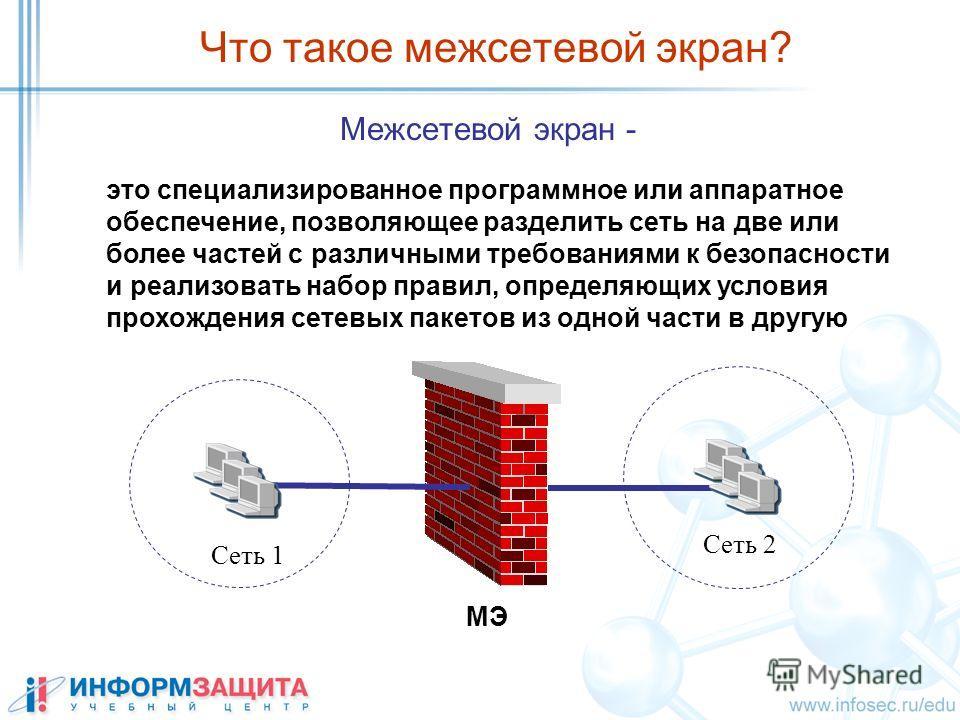 Межсетевой экран - Что такое межсетевой экран? это специализированное программное или аппаратное обеспечение, позволяющее разделить сеть на две или более частей с различными требованиями к безопасности и реализовать набор правил, определяющих условия