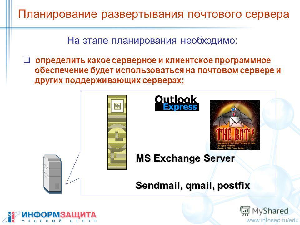 Планирование развертывания почтового сервера определить какое серверное и клиентское программное обеспечение будет использоваться на почтовом сервере и других поддерживающих серверах; На этапе планирования необходимо: MS Exchange Server Sendmail, qma