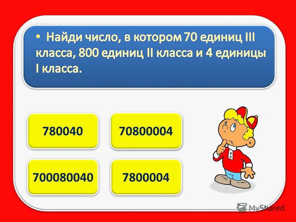 70800004 780040 700080040 7800004