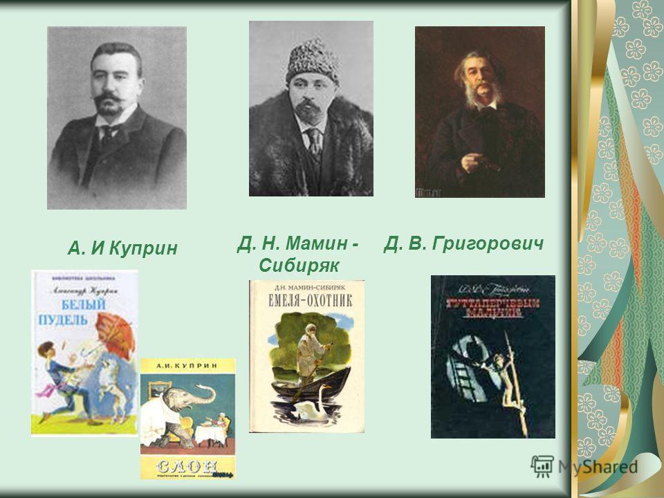 А. И Куприн Д. Н. Мамин - Сибиряк Д. В. Григорович