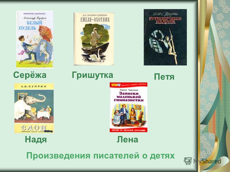 Серёжа Надя Гришутка Петя Лена Произведения писателей о детях