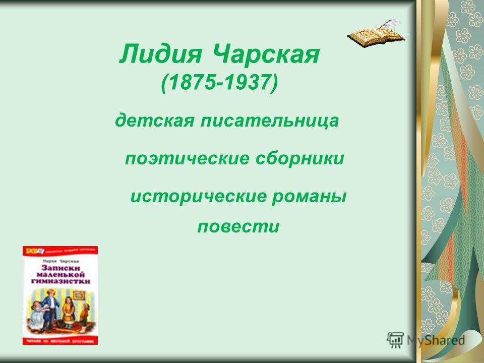 Лидия Чарская (1875-1937) детская писательница поэтические сборники исторические романы повести