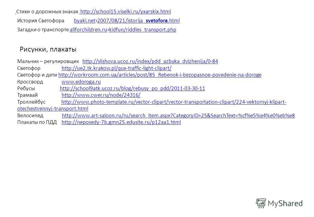 Мальчик – регулировщик http://slishova.ucoz.ru/index/pdd_azbuka_dvizhenija/0-84http://slishova.ucoz.ru/index/pdd_azbuka_dvizhenija/0-84 Светофор http://ue2.tk.krakow.pl/qux-traffic-light-clipart/http://ue2.tk.krakow.pl/qux-traffic-light-clipart/ Свет