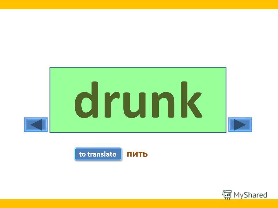 drinkdrankdrunk to translate пить