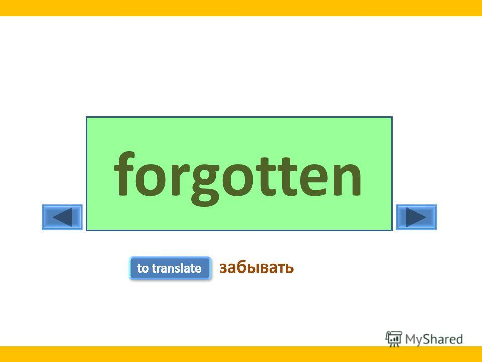 forgetforgot forgotten to translate забывать