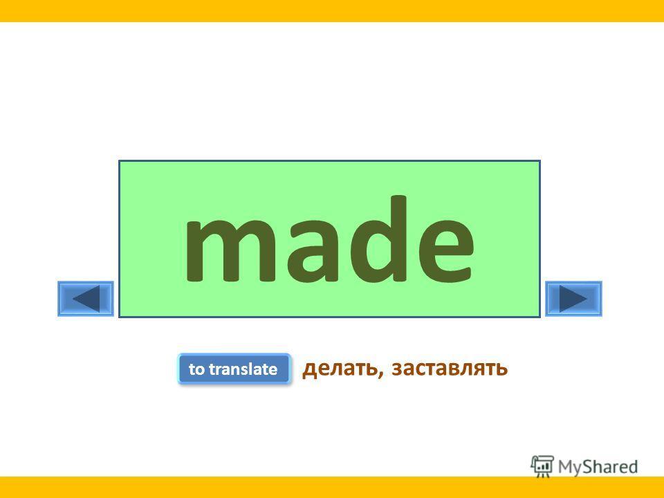 makemade to translate делать, заставлять