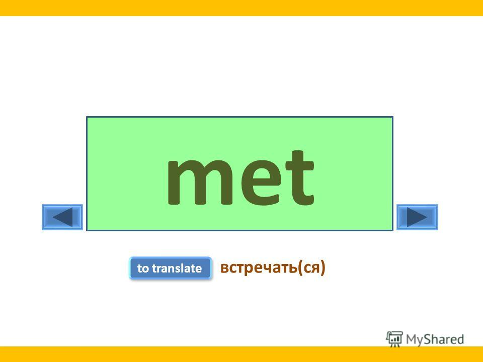 meetmet to translate встречать(ся)