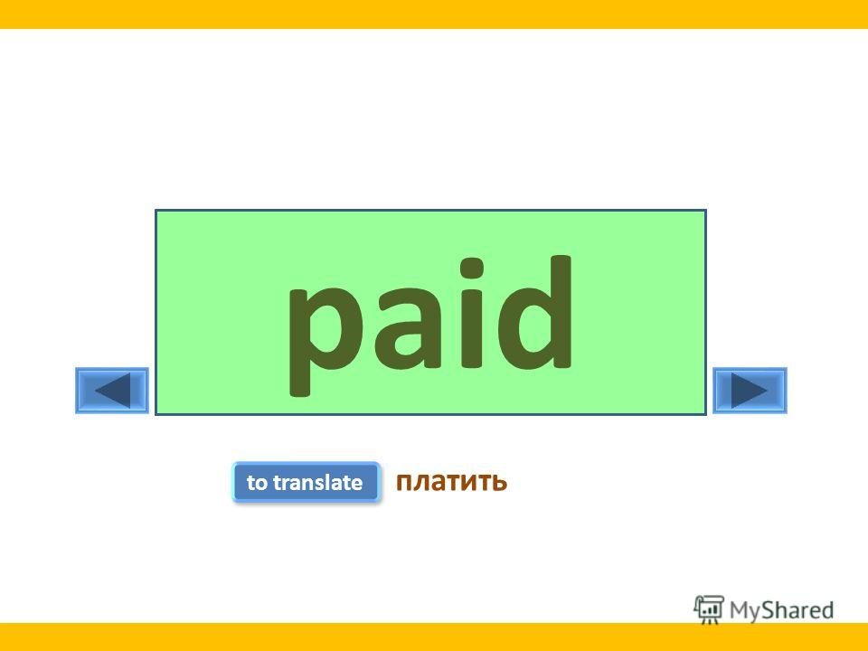 paypaid to translate платить