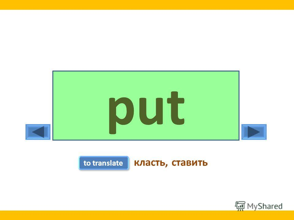 put to translate класть, ставить