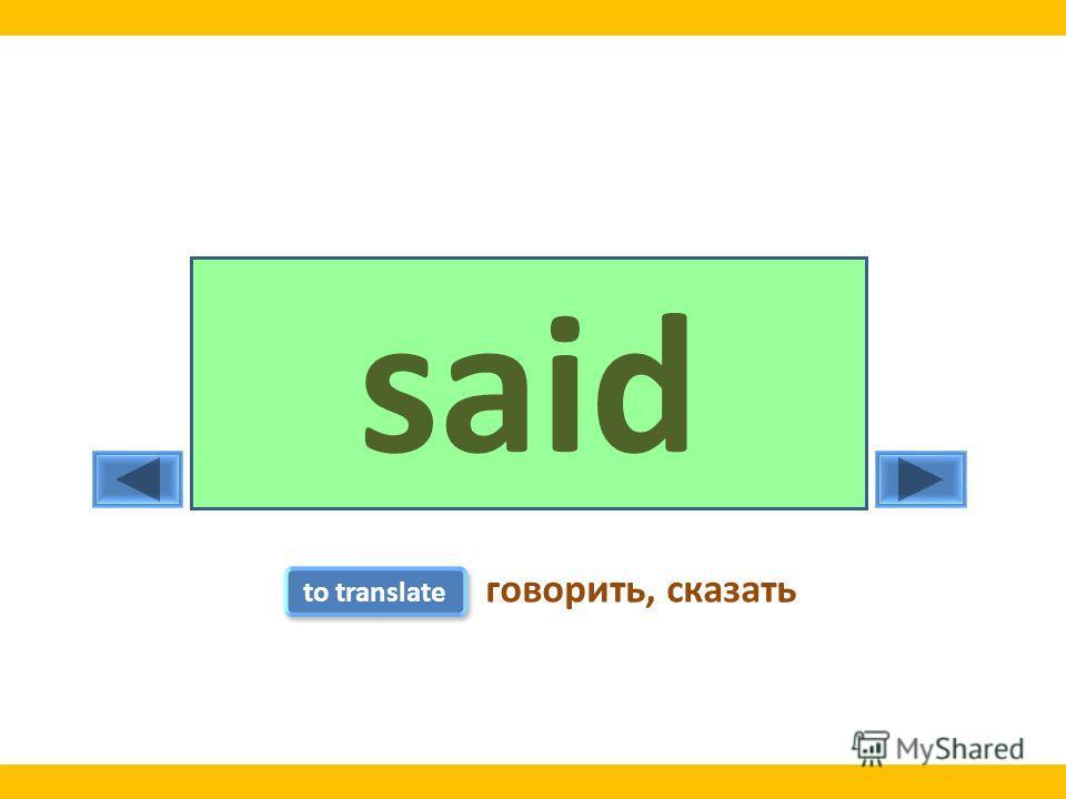 saysaid to translate говорить, сказать