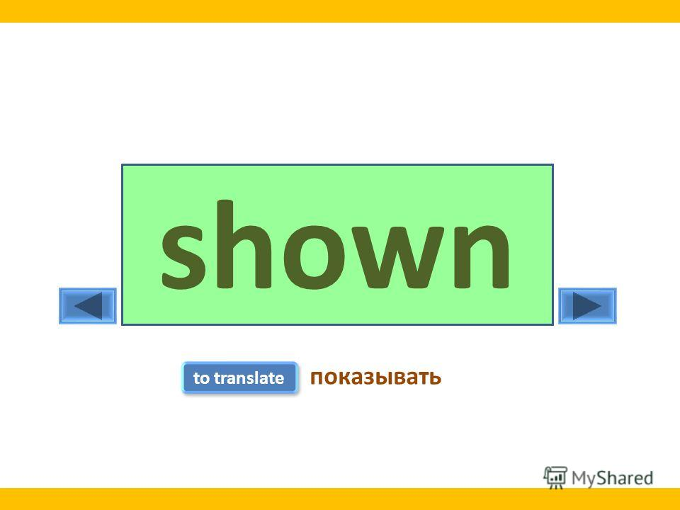show showed shown to translate показывать