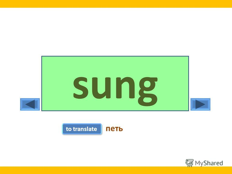 singsangsung to translate петь