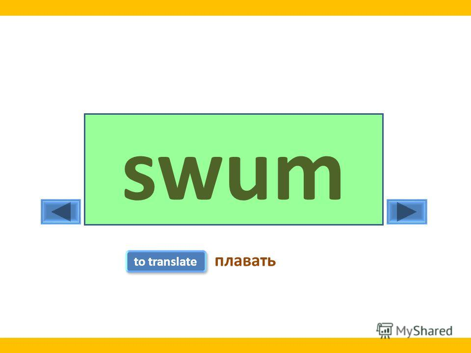 swimswamswum to translate плавать