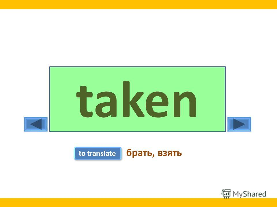 taketooktaken to translate брать, взять