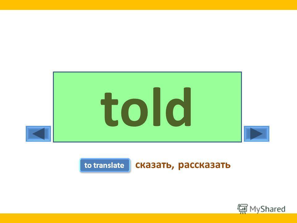 telltold to translate сказать, рассказать