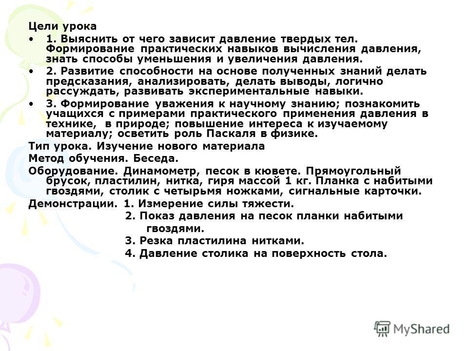 Давление «Шила в мешке не утаишь» Презентация урока учителя физики Старо-Юмралинской Средней школы Сабировой Г.