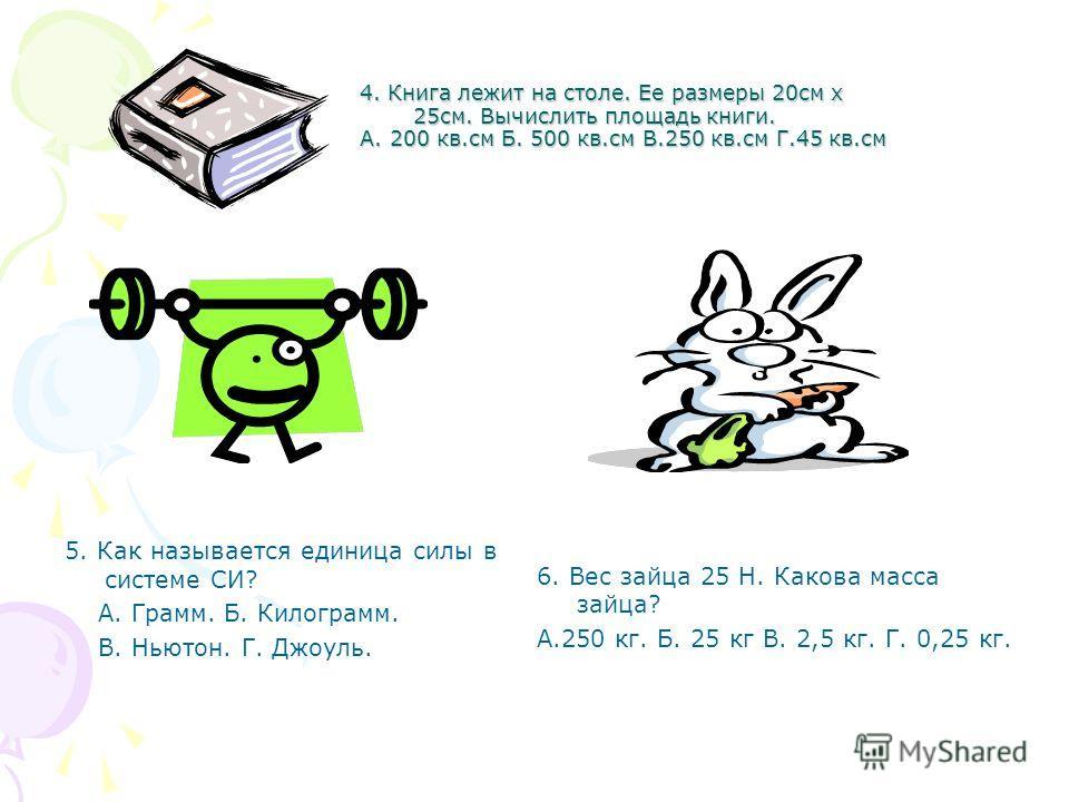 I.Проверка домашнего задания II. Актуализация опорных знаний. 1. Дать определение физическим величинам: вес тела, сила тяжести, масса, плотность, сила трения. 2. Как называется единица массы в Международной системе СИ? А. грамм Б. килограмм В. Ньютон
