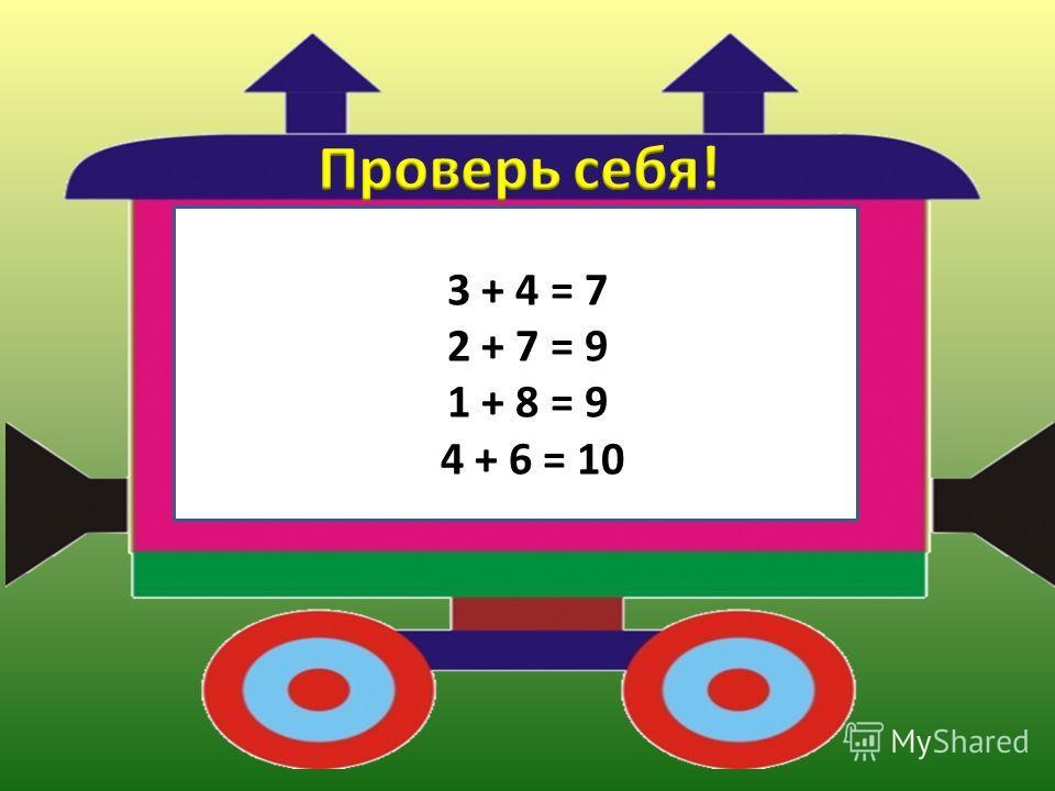 3 + 4 = 7 2 + 7 = 9 1 + 8 = 9 4 + 6 = 10