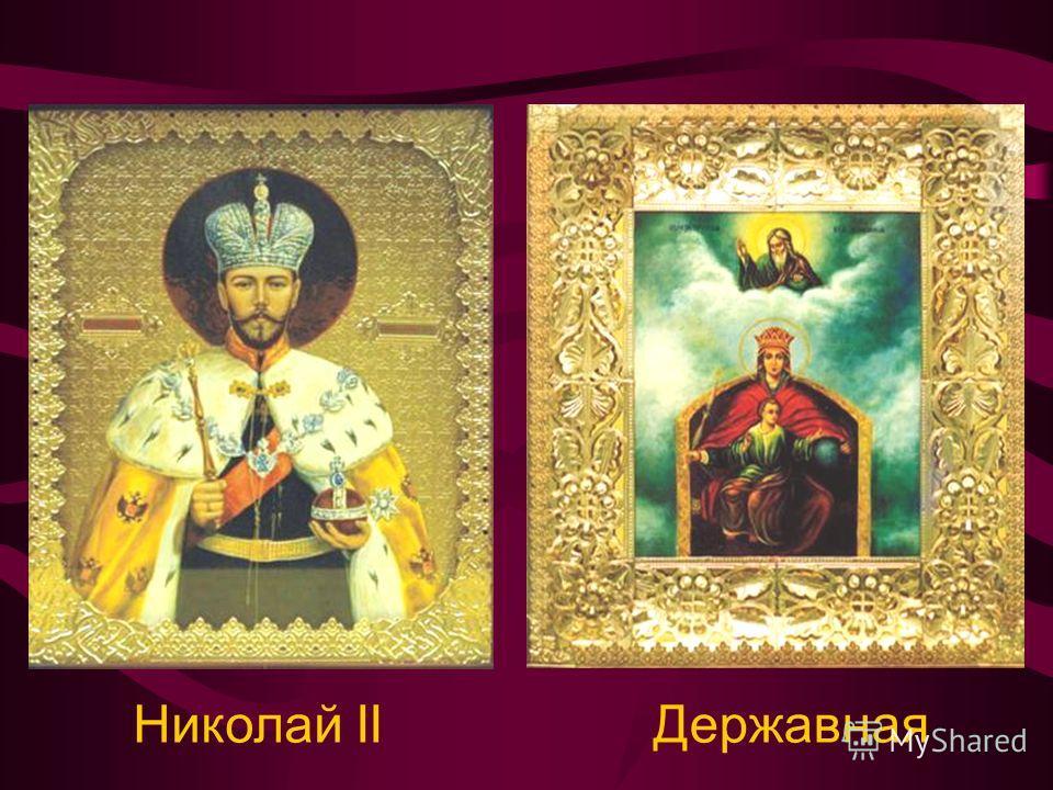 Державная Николай II