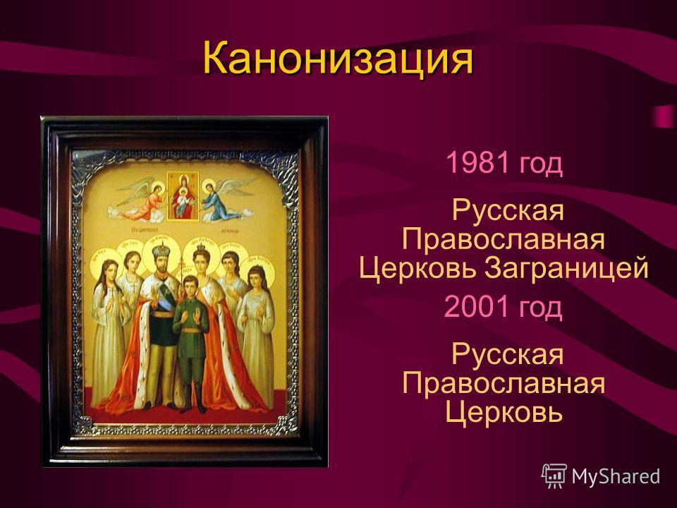 Канонизация 1981 год Русская Православная Церковь Заграницей 2001 год Русская Православная Церковь