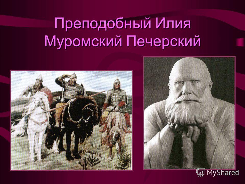 Преподобный Илия Муромский Печерский