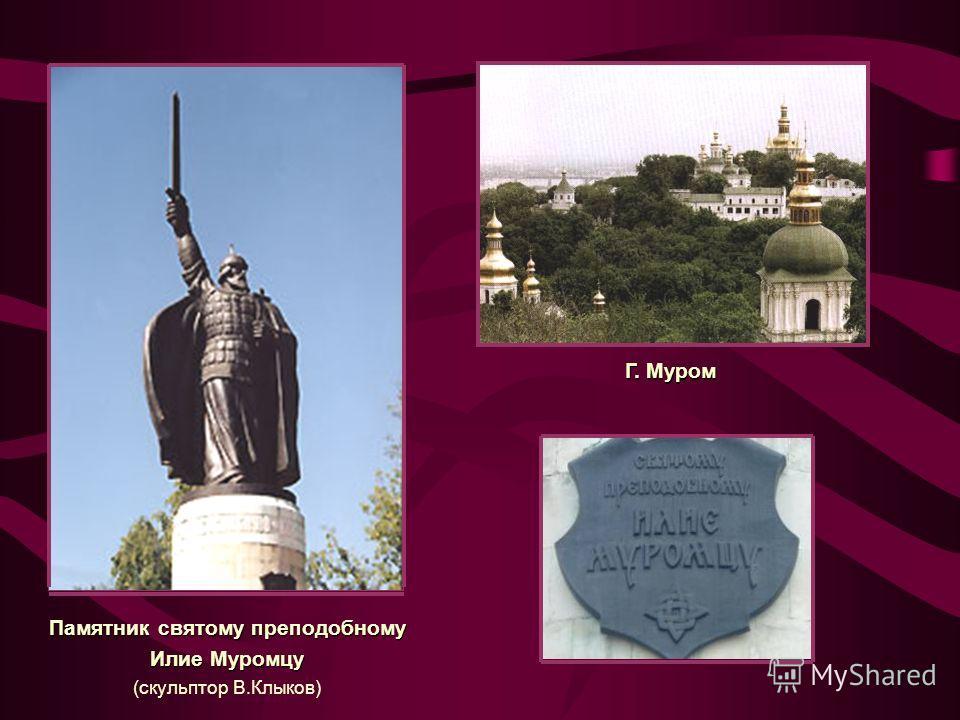Памятник святому преподобному Илие Муромцу (скульптор В.Клыков) Г. Муром