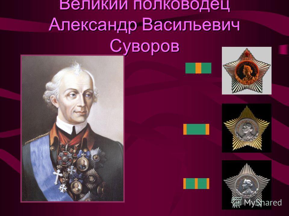 Великий полководец Александр Васильевич Суворов