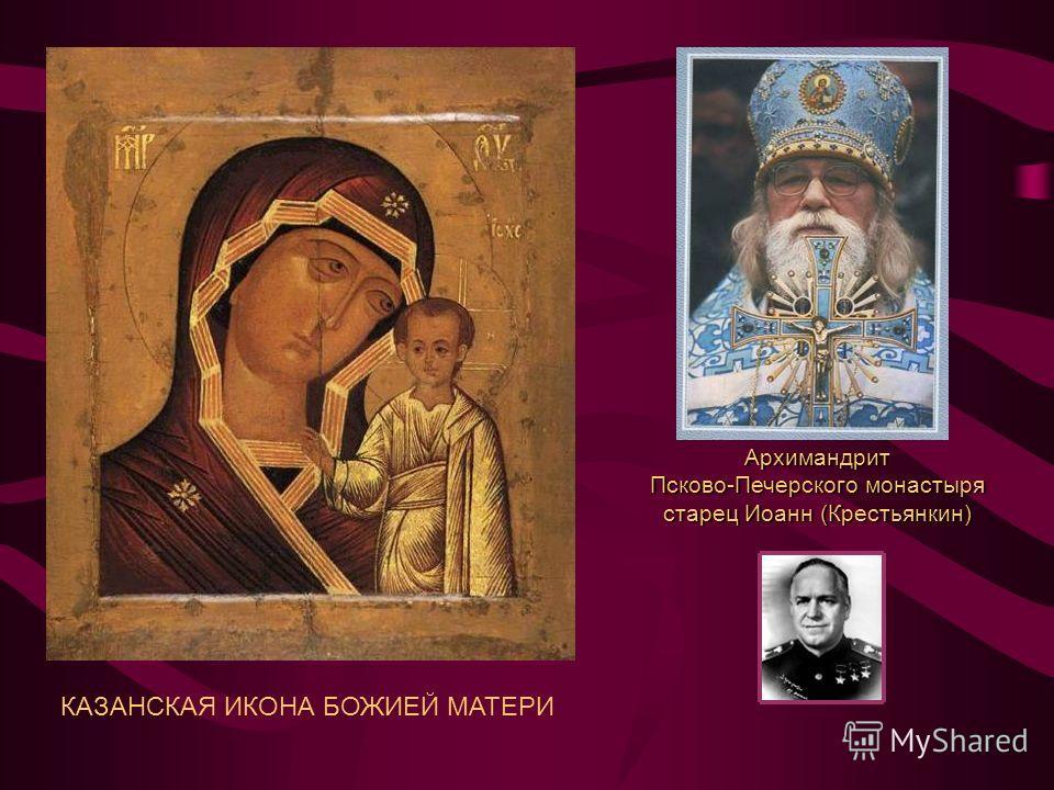 КАЗАНСКАЯ ИКОНА БОЖИЕЙ МАТЕРИ Архимандрит Псково-Печерского монастыря старец Иоанн (Крестьянкин)