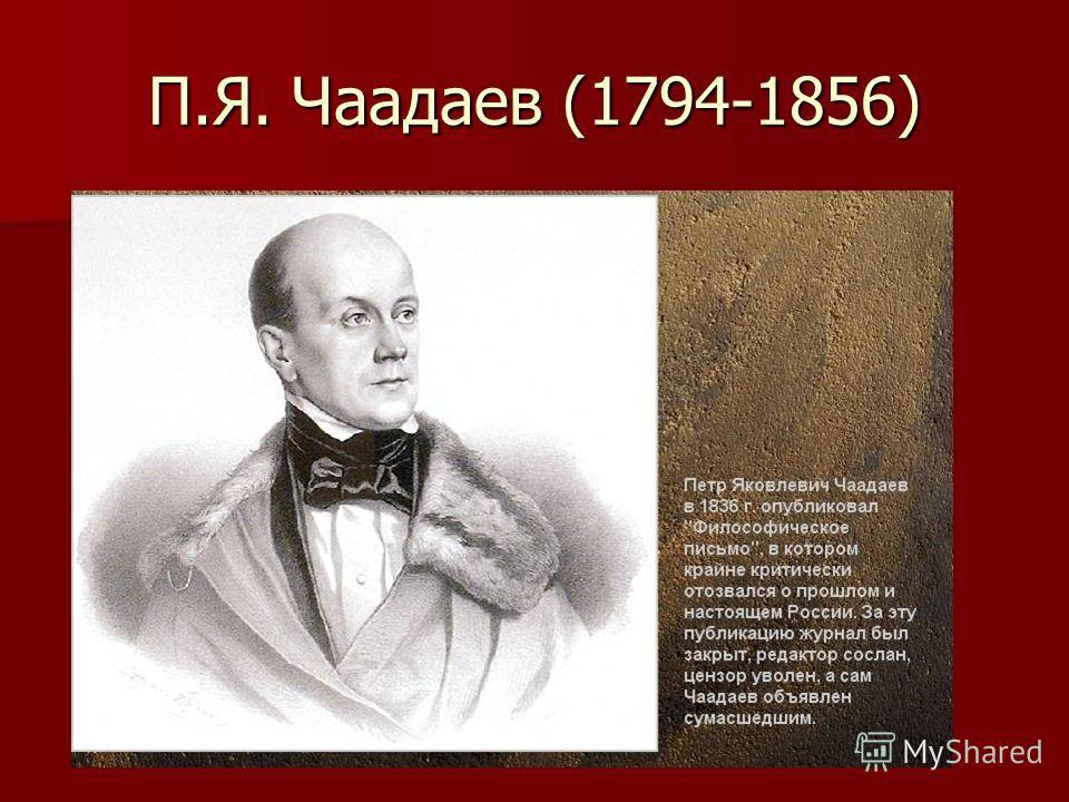 П.Я. Чаадаев (1794-1856)