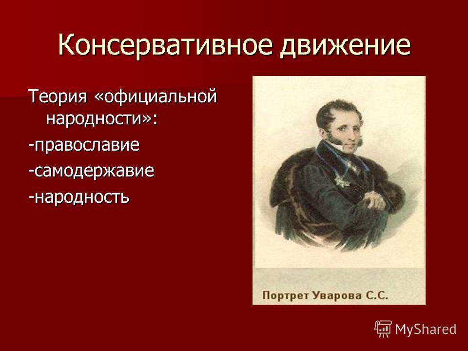 Консервативное движение Теория «официальной народности»: -православие -самодержавие -народность