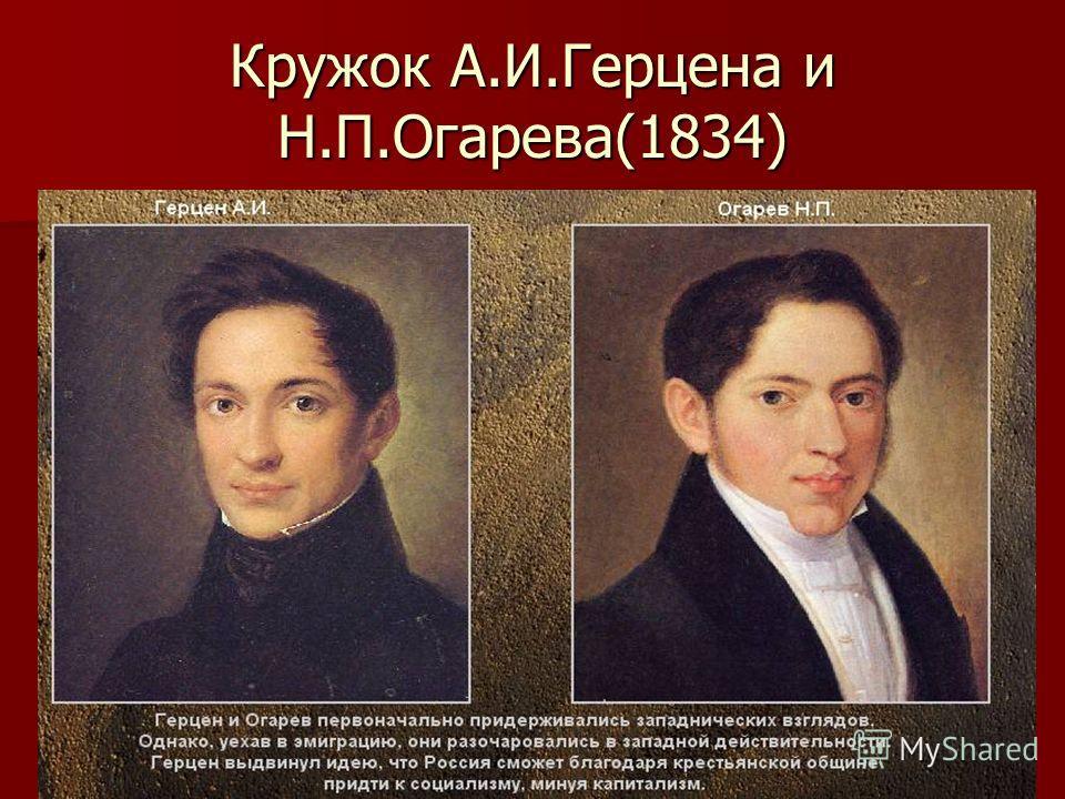 Кружок А.И.Герцена и Н.П.Огарева(1834)