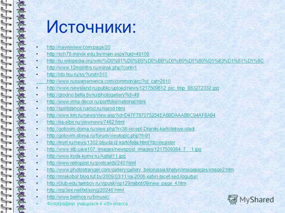 Источники: http://navireview.com/page/20 http://sch78.minsk.edu.by/main.aspx?uid=49108 http://ru.wikipedia.org/wiki/%D0%91%D0%B5%D0%BB%D0%B0%D1%80%D1%83%D1%81%D1%8C http://www.12months.ru/minsk.php?cont=1 http://ido.tsu.ru/ss/?unit=310 http://www.rus