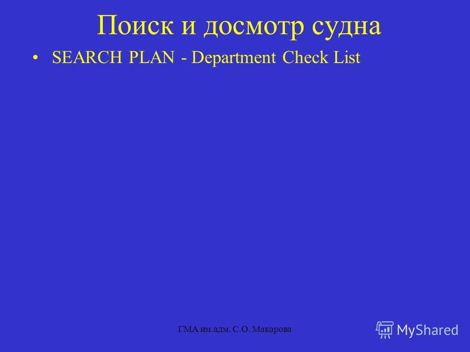 ГМА им.адм. С.О. Макарова Поиск и досмотр судна SEARCH PLAN - Department Check List
