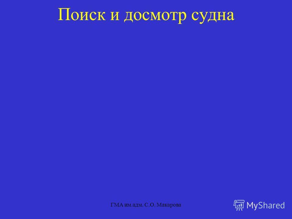 ГМА им.адм. С.О. Макарова Поиск и досмотр судна