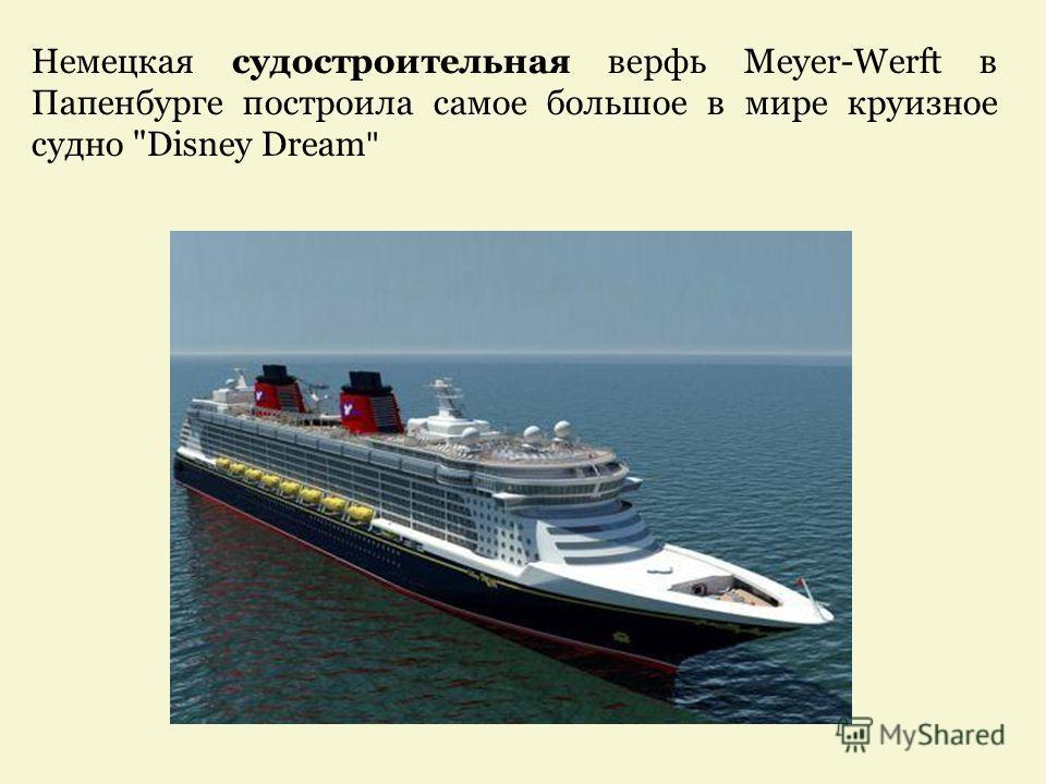 Немецкая судостроительная верфь Meyer-Werft в Папенбурге построила самое большое в мире круизное судно Disney Dream