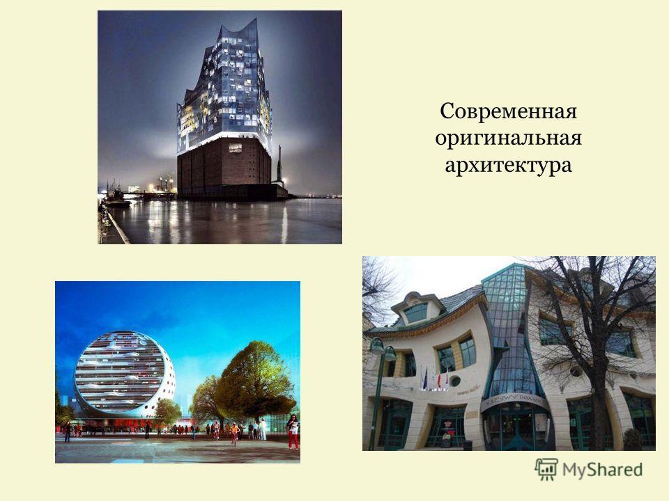 Современная оригинальная архитектура