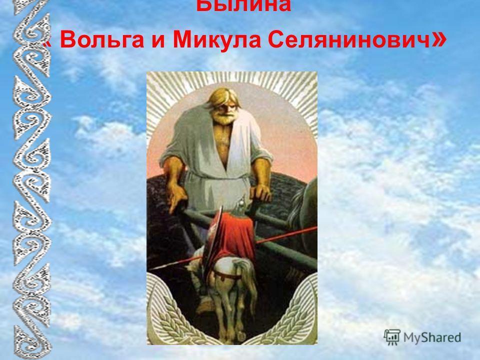 Былина « Вольга и Микула Селянинович »