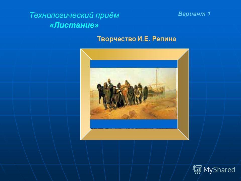Технологический приём «Листание» Творчество И.Е. Репина Вариант 1