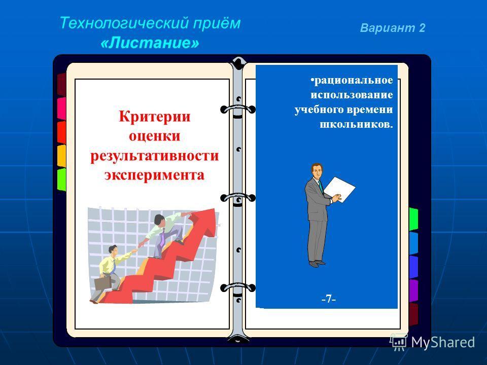 Критерии оценки результативности эксперимента достижение планируемых результатов обучения всеми или большинством учащихся, соответствующих современным социальным требованиям ; -1- расширение практико- ориентированных знаний; -2- уровень сформированно